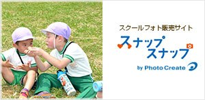 スクールフォト販売サイト スナップスナップ by Photo Create