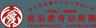 足立区鹿浜の鹿浜愛育幼稚園では、運動会や夏祭りなどの行事はもちろん、日々の活動をブログとして公開してます。|学校法人 愛輪学園 鹿浜愛育幼稚園