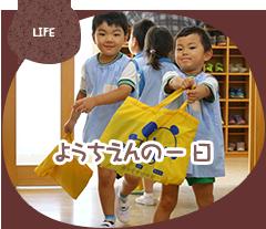 愛育 幼稚園 鹿浜